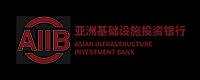 亞洲基礎設施投資銀行
