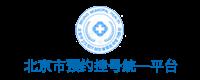 北京市預約掛號統一平臺