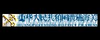 中华人民共和国黄埔海关