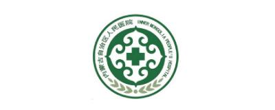 保利威客戶-內蒙古自治區人民醫院